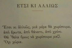 Poem by Greek poet and writer Nikos Dimou: One way or another. One day we will be separated, by love, by death, by time. But I would likes us to be separated together. Not separately. Poetry Quotes, Words Quotes, Me Quotes, Sayings, Qoutes, Greek Words, The Words, Simple Words, Greek Quotes