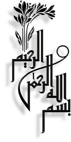 "Belle calligraphie en arabe ""bismiAllah Ar-Rahmane Ar-Rahim"" Bismillah Calligraphy, Arabic Calligraphy Design, Arabic Font, Calligraphy Tutorial, Islamic Decor, Islamic Wall Art, Coran Quotes, Islamic Paintings, Islam Beliefs"