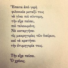 Love Actually, Greek Quotes, Pretty Words, Texts, Tattoo Quotes, Lyrics, Poetry, Ads, Blog