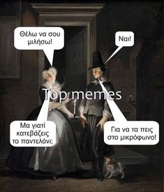 Funny Greek Quotes, Funny Quotes, Funny Memes, Jokes, Funny Shit, Ancient Memes, Top Memes, Beach Photography, Funny Pictures