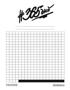 Распечата для блокнота в точку - bullet journal - Чеклист на 365 дней - #365done
