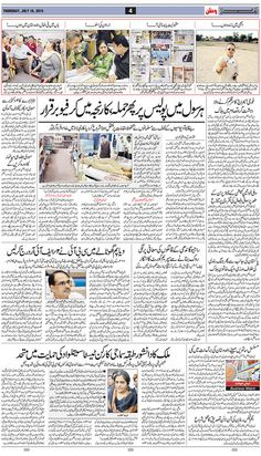 Daily Urdu News – Inquilab News Channel Urdu News, News Channels, News India, Daily News, Newspaper, Language, Words, Journaling File System, Languages