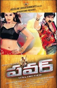Power (Telugu) Watch Online Full Movie In HD Download For Free