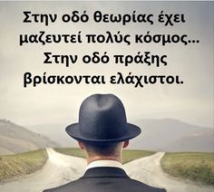 Inspiring Quotes About Life, Inspirational Quotes, Best Quotes, Life Quotes, Qoutes, Greek Quotes, Funny Photos, Wise Words, Life Is Good