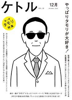 ケトル Vol.16   Noritake / のりたけ