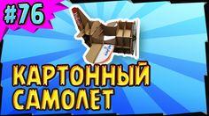 instructv,как сделать,своими руками,самоделки,diy,картонный самолет костюм для ребенка,картон,картонный,самолет,самодельный самолет