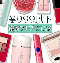 ¥999以下で買える!優秀すぎるプチプラコスメ【働く女子が選びました】 Cherry Red, Blush, Nail Polish, Make Up, Cream, My Love, Nails, Beauty, Japan