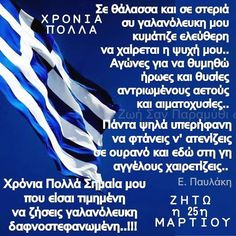 Greek Quotes, Greece, Greece Country