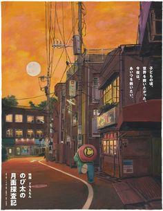 Eiga Doraemon: Nobita no Getsumen Tansaki 2019 Poster Leaflet Design, Ad Design, Graphic Design, Design Posters, Doraemon Wallpapers, Cute Cartoon Wallpapers, Magazine Layout Design, Book Design Layout, Happy Smiley Face