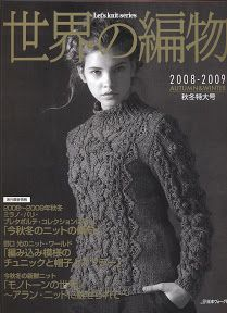 Knit Crochet of the Word 2008-2009 Autumn-Winter NV 4405 - Tatiana Laima - Picasa ウェブ アルバム