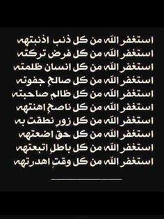 أستغفر آللہُ آلعليّ آلعظيم و أتوُب إليہ ♡