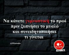 Funny Stuff, Greek Quotes, Funny Moments, Knowing You, Funny Quotes, Health Fitness, Jokes, Lol, Humor