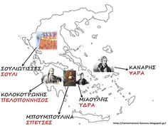 Greek Language, National Days, Greek History, 25 March, Kindergarten, Crafts For Kids, Classroom, Teaching, Education