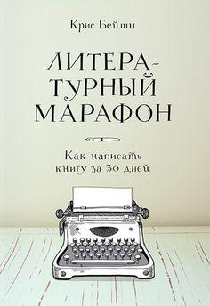 Как Написать Роман Книгу Пошаговая Инструкция - фото 4