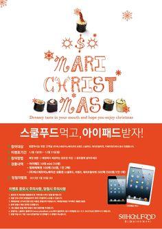SCHOOLFOOD | [2012.12] OH! MARI CHRISTMAS! 스쿨푸드 먹고! 아이패드 받자! 초특급 크리스마스 이벤트!