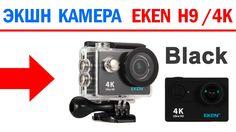 Экшн камера EKEN H9/4K