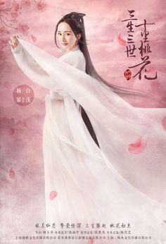Dương Mịch -  Tam sinh tam thế thập lý đào hoa.