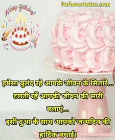 Top 10 Happy Birthday Status In Hindi Happy Birthday Sister Status, Very Happy Birthday, Birthday Love, Birthday Quotes, Birthday Images Hd, Shayari Image, Status Hindi, Love Status, Romantic Love Quotes