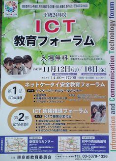 2012116府中教育ICTフォーラム