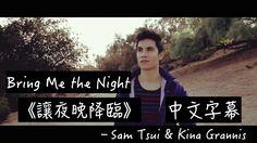 〓Bring Me the Night《讓夜晚降臨》-Sam Tsui & Kina Grannis中文字幕〓