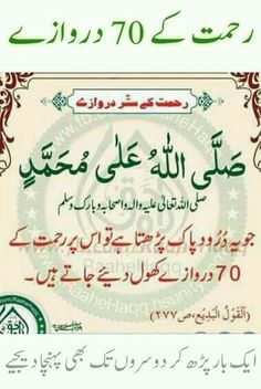 Darood Sharif Pdf