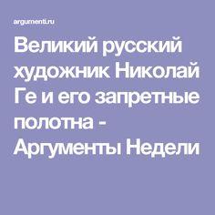 Великий русский художник Николай Ге и его запретные полотна - Аргументы Недели
