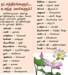 Tamil Astrology, Astrology Numerology, Tamil Motivational Quotes, Tamil Love Quotes, Vedic Mantras, Hindu Mantras, Indian Spirituality, Shri Yantra, Swami Vivekananda Quotes