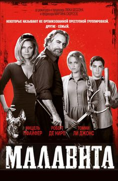 Малавита (The Family, 2013)