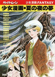 少女漫画ファンタジィ 夏の夜の夢 ペーパームーン 少女漫画FANTASY 表紙イラストレーション:竹宮恵子