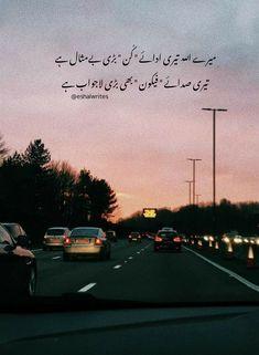 Poetry Famous, Love Poetry Urdu, Funny School Jokes, School Humor, Islamic Inspirational Quotes, Islamic Quotes, Zayn Malik Quotes, Allah Quotes, Qoutes