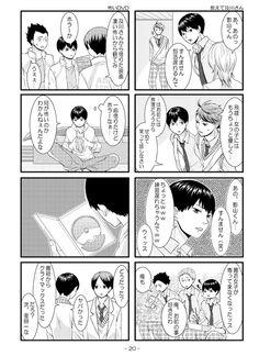 Haikyuu Yaoi, Kageyama Tobio, Shot Book, Iwaoi, Karasuno, Books, Sketch, Comic, Sketch Drawing