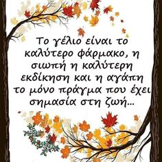 Quotations, Qoutes, Greek Quotes, Good Morning Images, True Words, Picture Quotes, Texts, Motivational Quotes, Sayings