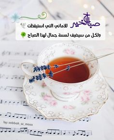 Your Smile Quotes, Morning Greeting, Good Morning, Tea Cups, Relationship, Feelings, Bonjour, Buen Dia, Good Morning Wishes