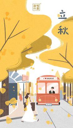 立秋 - Book Illustration Posters for Sale: Prints, Paintings & Wall Art . Illustration Design Graphique, Flat Illustration, Illustration Children, Illustration Fashion, Fantasy Illustration, Design Poster, Art Design, Poster Designs, Food Graphic Design
