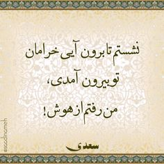 Great Poems, Persian Poetry, Good Sentences, Persian Quotes, Deep Thought Quotes, Text Pictures, Text On Photo, Literary Quotes, Old Quotes
