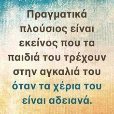 Ποιειματα Speak Quotes, Words Quotes, Love Quotes, Inspirational Quotes, Sayings, Feeling Loved Quotes, Big Words, Special Words, Simple Words