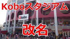 koboスタジアム 改名 契約金額は2億超