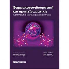 Φαρμακογονιδιωματική και πρωτεϊνωματική