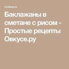 Баклажаны в сметане с рисом - Простые рецепты Овкусе.ру
