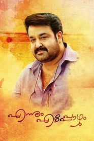 Watch Free Ennum Eppozhum : Movies Online Vineeth, A Senior Reporter, Tries To Interview Deepa, A Junior Family Court Lawyer For The New. Young Movie, Family Court, Step Brothers, 2015 Movies, New Edition, Hd 1080p, Movies To Watch, Movies Online, Interview