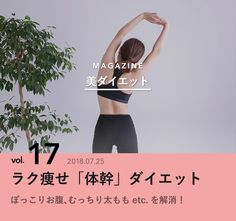 ラク痩せ「体幹」ダイエット 【美ダイエット】 | antenna*[アンテナ] Health Diet, Exercise, Magazine, Ejercicio, Exercises, Magazines, Workouts, Physical Exercise, Work Outs