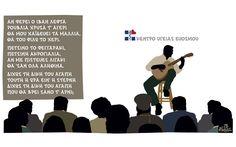 Σκίτσο του Δημήτρη Χαντζόπουλου (11.05.17) | Σκίτσα | Η ΚΑΘΗΜΕΡΙΝΗ