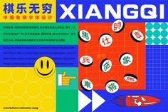 Banner Design, Layout Design, Japanese Art Modern, Tropical Garden Design, Tv Stand Designs, Modern Website, Island Design, Typography Poster, Portfolio