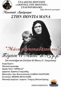 e-Pontos.gr: «Μάνα Γλυκοκαλάτσευτος», ένα μουσικό αφιέρωμα από ...
