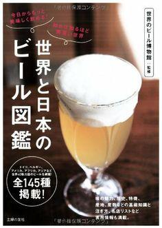 世界と日本のビール図鑑―今日からもっと美味しく飲める!  知れば知るほど奥深い世界 世界のビール博物館, http://www.amazon.co.jp/dp/4072891479/ref=cm_sw_r_pi_dp_EPXLsb1EH08EM