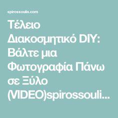 Τέλειο Διακοσμητικό DIY: Βάλτε μια Φωτογραφία Πάνω σε Ξύλο (VIDEO)spirossoulis.com – the home issue