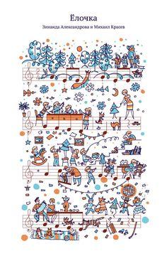Jingle Bells by People Too , via Behance