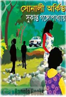 Sonali Orchid by Sukanta Gangopadhyay - Bengali Novel PDF Books ~ Free Download Bangla Books, Bangla Magazine, Bengali PDF Books, New Bangla Books Book Names, Book Categories, Most Popular Books, Book Writer, Reading Online, New Books, Novels, Pdf, Author