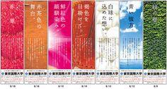 東京国際大学の新聞広告(2009年 8/9~8/18 朝刊)