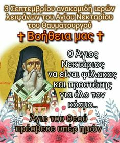 Saint Name Day, Facebook Humor, Wise Words, Christianity, Prayers, Names, Faith, Quotes, Greece